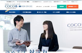 COCO英会話塾